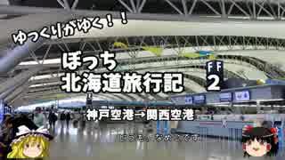 【ゆっくり】北海道旅行記 2 神戸空港→関西空港 thumbnail