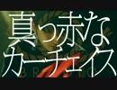 BRADIO-真っ赤なカーチェイス(MV) thumbnail