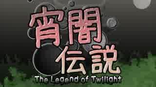 ルーミアが箒を振り回すゲーム 『宵闇伝説』 を実況プレイpart1