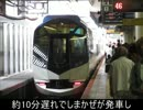 気まぐれ鉄道小ネタPART175 2015/8/29近鉄奈良線遅延まとめ