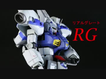 RGでガンダム試作4号機作ってみた - ニコニコ動画