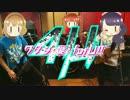 第95位:【ナナシス】ワタシ・愛・forU!!男3人で演奏してみた【九条ウメ生誕祭】