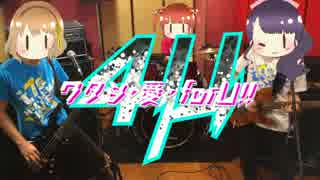 【ナナシス】ワタシ・愛・forU!!男3人で演奏してみた【九条ウメ生誕祭】