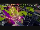 【Splatoon】ビーコンアタック ビーコンアタックは1分20秒