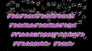 【ニコカラ】グルカゴン【On Vocal】