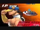 【TAS】Street Fighter III 3rd strike ユン(幻影陣) thumbnail