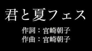 SHISHAMO【君と夏フェス】歌詞付き full カラオケ練習用