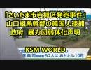 【KSM】「さいたま市岩槻区発砲事件」山口組系幹部の韓国人逮捕