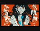 【鏡音リン】軽忽な救済を待つ醜さには一片の夾竹桃を/こんにちは谷田さん thumbnail