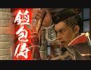 鎮包侍 ベストウィッシュ 14ぽう(完)【侍道4】