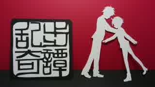 【ニコカラ】ミカヅキ(full)【乱歩奇譚】<off vocal> thumbnail