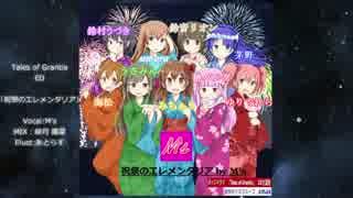 【女子9人】祝祭のエレメンタリア【M's】