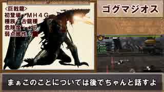 【MH4G】ゆっくりモンハン図鑑38【ゆっくり解説実況】