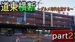 【旅行】道東横断~グルメ時代を旅する~ part2【鉄道】