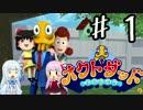 【オクトダッド】 侵略!タコ親父 #1 【琴葉姉妹+ゆっくり実況】 thumbnail