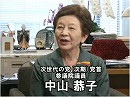 【中山恭子】次世代の党は、日本をこう考える[桜H27/9/1]