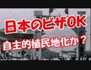 【日本のビザOK】 自主的植民地化か?i