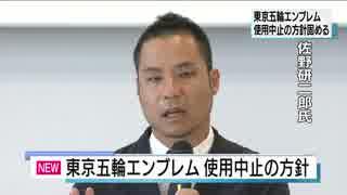 祝:東京五輪エンブレム 使用中止の方針固める
