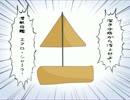 エアロシャークを作ろう【手描きトレス】 thumbnail