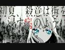 【松田っぽいよ】初夏、殺意は街を浸す病のように【UTAUカバー】