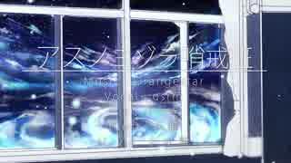 (☆・(∀)・)<オリジナルMVでアスノヨゾラ哨戒班を歌ってみた。