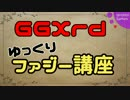 【GGXrd講座】ファジー編 前編【ゆっくり】