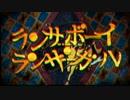 【手描き】ランサーボーイ・ランサーガール【遊☆戯☆王ARC-V】