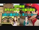 【旅m@s】 2015年度 6月の東京ディズニーシー①