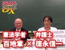【無料】特番「これで納得!なぜ今、安保法案なのか」百地章 × 徳永信一|KAZUYA CHANNEL GX