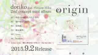 doriko feat.初音ミク「origin」クロスフェード動画
