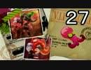 【イカ】最高にイカしたゲームスプラトゥーン! Part.27【ゆっくり】