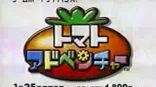トマト嫌いな男子大学生がトマトアドベンチャーを初見実況プレイ part1