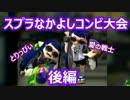 【実況】スプラなかよしコンビ大会 後編【愛の戦士&とりっぴぃ視点】 thumbnail