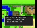 【実況】続・はじめてのドラクエⅡ Part6 thumbnail