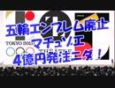 五輪エンブレム廃止・マチュゾエ4億円発注ニダ!