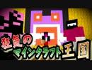 【協力実況】狂気のマインクラフト王国 Part4【Minecraft】