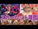 【パズドラ】スカーレット降臨に挑む!【2015 8/24 ニコ生抜粋】
