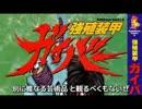 賢者ベネット&NCの強殖装甲ガイバー実写版レビュー