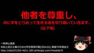 【ゆっくり保守】SEALDsが勝手に戦後70年談話を発表