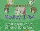 【共作】『Medley1764』を元の曲で再現してみた。【berg8793 with KANON】