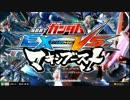 【EXVSMB】第4回レシオトーナメントpart20【2015/08/01】