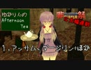 【VOICEROID非実況動画祭】ゆかりんのAfternoon Tea①【結月ゆかり紅茶解説】