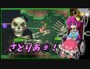 【テラリア】すーぱーテラリアさとりあ PC版編9!【ゆっくり実況】