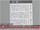 【超翻訳】習近平主席の抗日式典演説と、朝日新聞の社説を読み解く[桜H27/9/4]