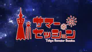 【NORISTRY × みんた】東京サマーセッション【歌ってみた】