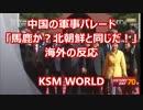 【KSM】中国の軍事パレード「馬鹿みたい!北朝鮮と変わらないじゃん!」