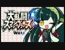 【スマブラ WiiU】トーナメントをエンジョイ Part1【東北ずん子】