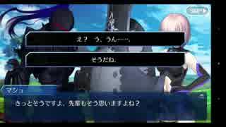 Fate/grand orderを実況プレイ ランスロットと丸太