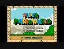 【実況】 親友の緑恐竜と共に スーパーマリオワールド でたわむれる part1 thumbnail