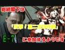 【艦これ】総統閣下は反撃!第二次SN作戦に参加するようです【E-7】